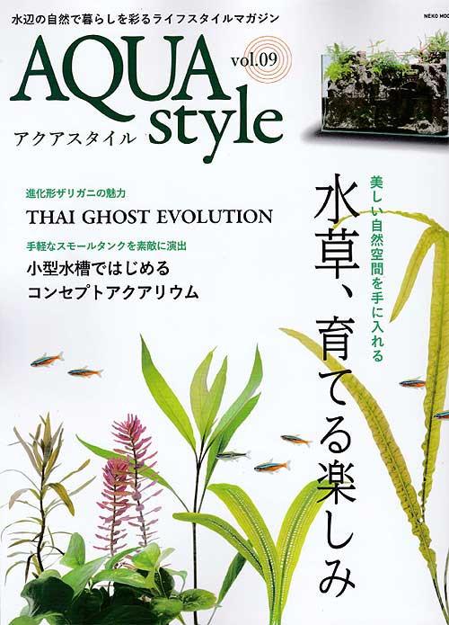 AQUA style  vol.9