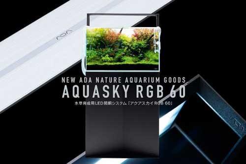 アクアスカイRGB60とそのほかの新商品‼