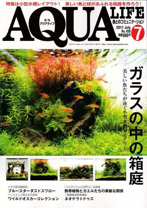 月刊誌入荷!アクアライフ&アクアジャーナル