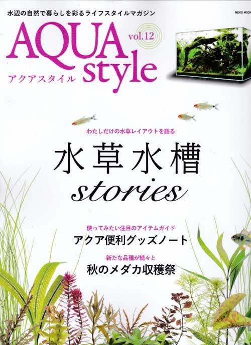 アクアリウム専門誌『AQUA style vol.12』入荷‼