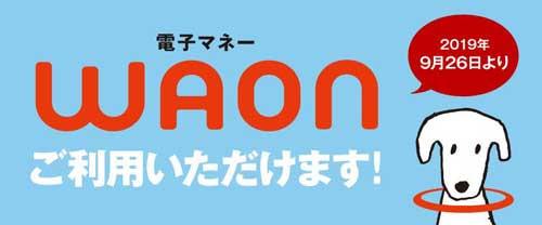 電子マネー決済【WAON】が使えるようになりました。決済可能ブランド一覧も掲載してます。