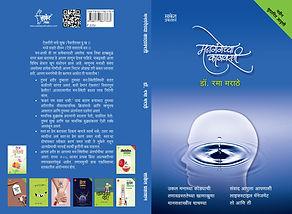 Mangangechya Kathavarti.jpg