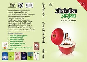 Aushadhavina Aarogya (1).jpg