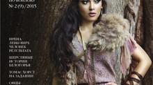 Me & Russian magazine Felt Fashion!