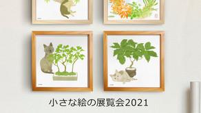 小さな絵の展覧会2021