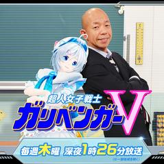 【TV出演情報】『超人女子戦士ガリベンガーV』(テレビ朝日)に渡邉泰雄理事長が出演します