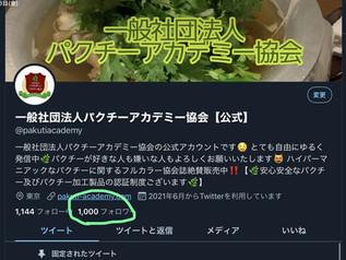 協会Twitterのフォロワーが1000人を超えました❣