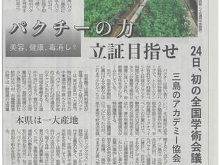 静岡新聞に取材をして頂きました