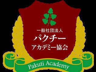 パクチーアカデミー協会を設立しました