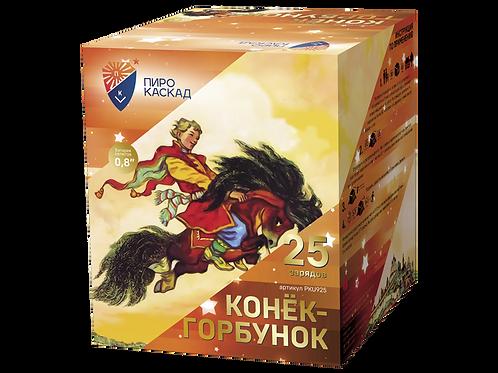 "Батарея салютов ""КОНЁК-ГОРБУНОК"""