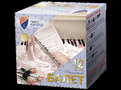 """Батарея салютов """"БАЛЕТ"""""""
