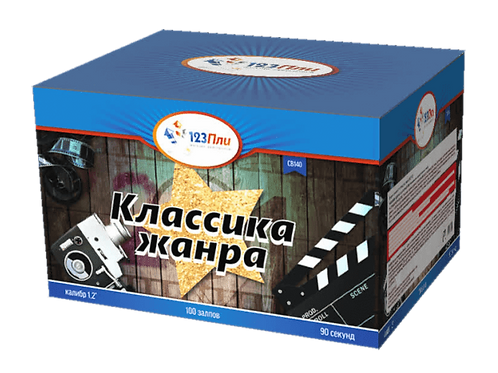 """Батарея салютов """"КЛАССИКА ЖАНРА"""""""