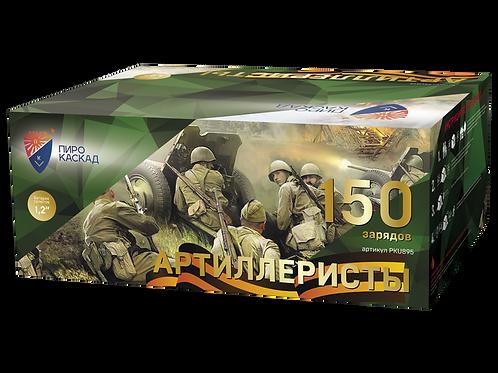 """Батарея салютов """"АРТИЛЛЕРИСТЫ"""""""
