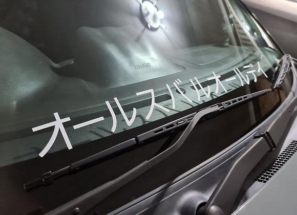 Allsubaruallday Japanese Banner
