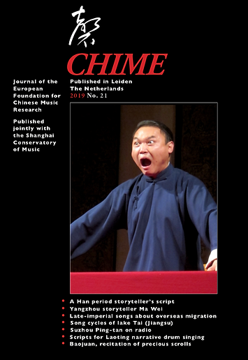 Chime Journal 20