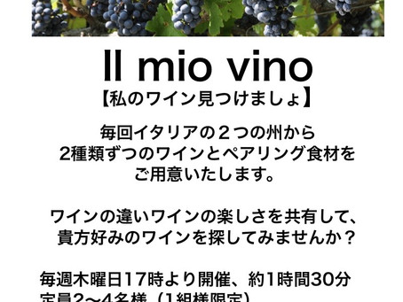 Salus ワイン会