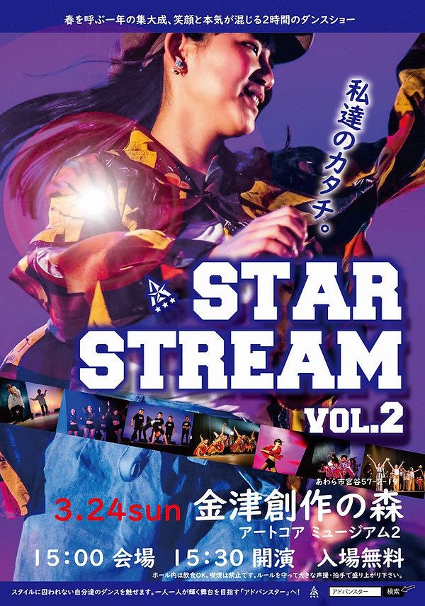 20190324 - STARSTREAM vol2 ADVANSTAR発表会-