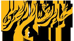 الموقع الرسمي للكاتب الصحفي جابر الحرمي