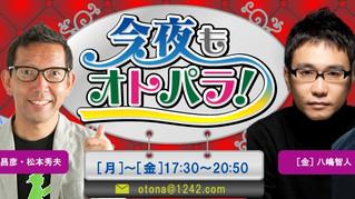 ニッポン放送「今夜もオトパラ!」にてHPLライブ音源放送