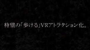 VR・アトラクション