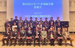 HPL音源発売の2作品 日本プロ音楽録音賞受賞