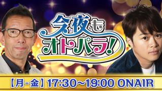 ニッポン放送「今夜もオトパラ!」HPL放送スタート!