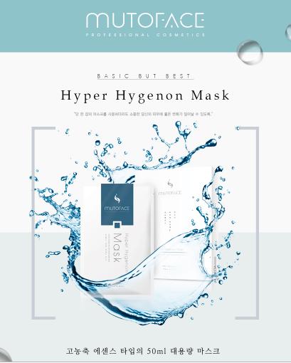 Hyper hygenon mask