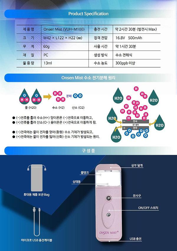 Onsen Mist 제품소개서 최종_Page4.jpg