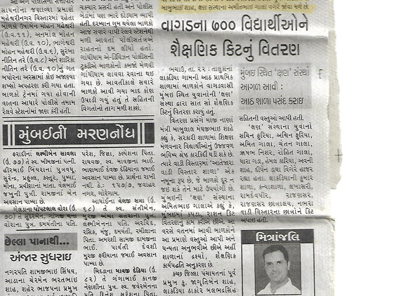 Kutch Mitra 23rd July 2014..jpg