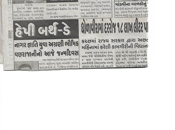 Aaj Kal 17-7-2014.jpg