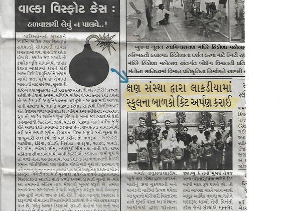 Kutch Uday 16th July 2014..jpg