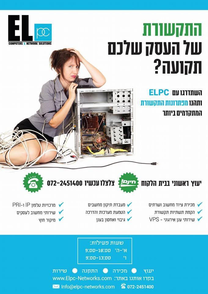 ELPC פתרונות תקשורת
