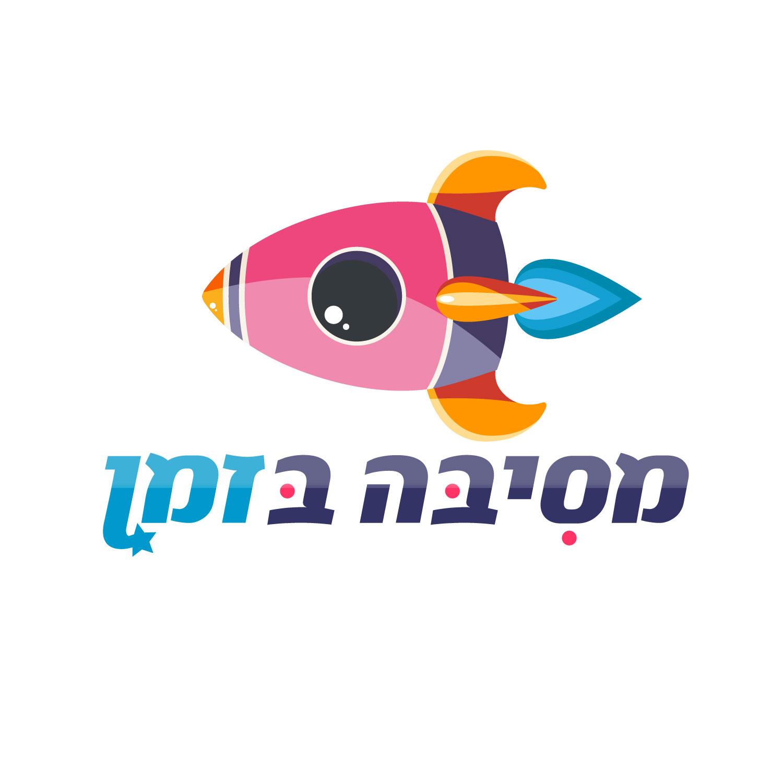 לוגו - מסיבה בזמן הפעלות לילדים