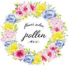[flower-salon-pollen-ポレン-さま]ロゴ_fix_アイコン用