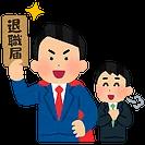 job_taisyoku_daikou_man.webp