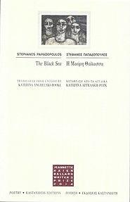 Mavri Thalassa cover.jpeg
