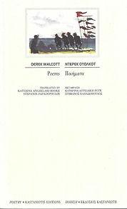 Walcott translation cover.jpeg