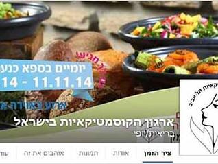 ארגון הקוסמטיקאיות בישראל