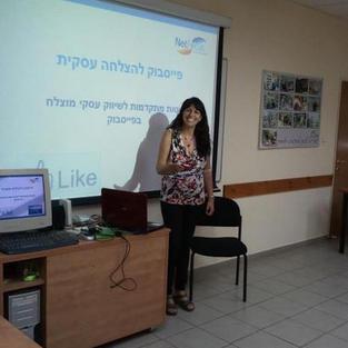 סדנת שיווק בפייסבוק לבעלי עסקים