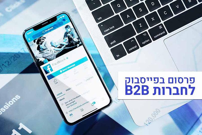 פרסום-בפייסבוק-לחברות-B2B