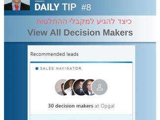 טיפ יומי- 1 כיצד להגיע למקבלי ההחלטות