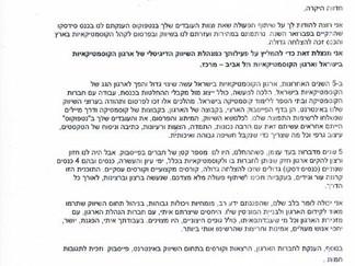 שיווק ארגון הקוסמטיקאיות בישראל - המלצה