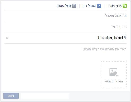 מכירות בפייסבוק