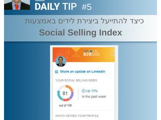 טיפ יומי- 5 כיצד להתייעל ביצירת לידים Social Selling Index