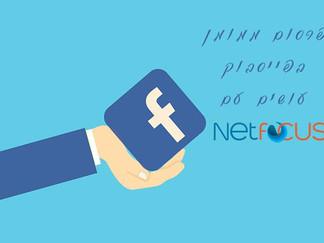 פרסום בפייסבוק – לפרסם לחברים של האוהדים