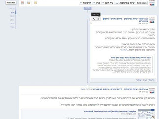 איך משתמשים בטיים ליין של פייסבוק בצורה נכונה?