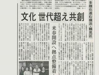 神奈川新聞 掲載