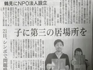 神奈川新聞:シンポジウムと法人の紹介