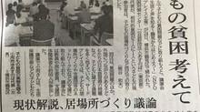 講演会 神奈川新聞に掲載いただきました