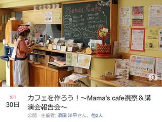カフェを作ろう!~Mama's cafe視察&講演会報告会~